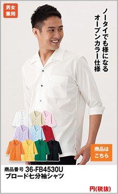 オープンカラーの白シャツ