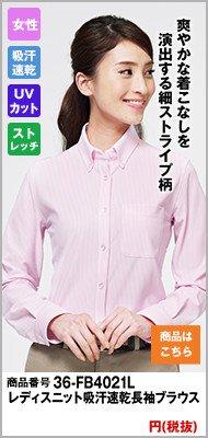 レディース向け長袖ニットシャツ