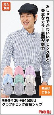 長袖の紺シャツ