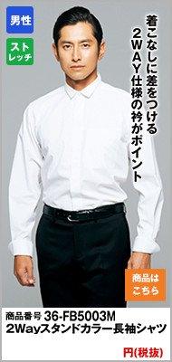 男性用スタンドカラー
