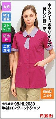 半袖ロングニットシャツ