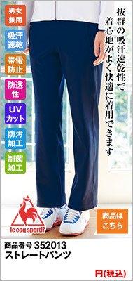 UZL2013 ルコック ジャージ ストレートパンツ(男女兼用)