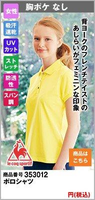 UZL3012 ルコック ドライポロシャツ(女性用)
