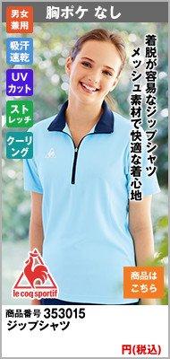 UZL3015 ルコック ジップポロシャツ(男女兼用)