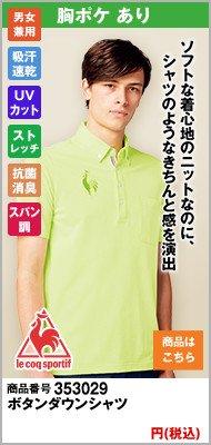 ルコックのボタンダウンポロシャツ
