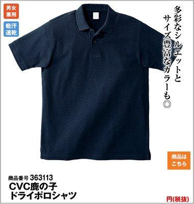 maximumのサイズ豊富なカラーポロシャツ