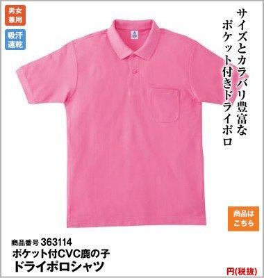 maximumの鹿の子ポロシャツ