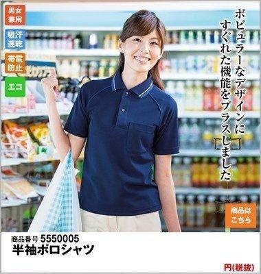 制電半袖ポロシャツ(男女兼用)