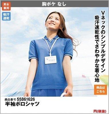 半袖ポロシャツ(男女兼用)