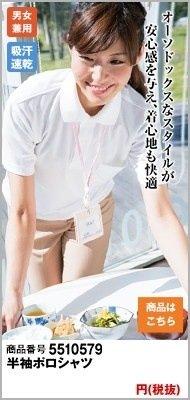 吸汗速乾(クールコンフォート)半袖ポロシャツ(男女兼用)