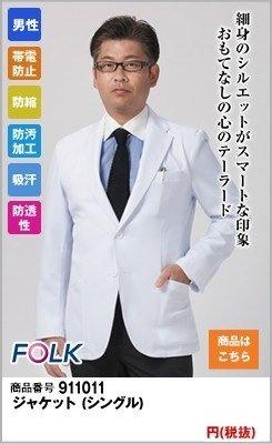 細身のシルエットがスマートな印象! シングルジャケット FOLK 1011TW