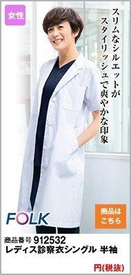 レディース診察衣シングル 半袖
