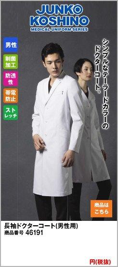 長袖ドクターコート(男性用)