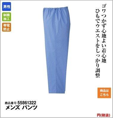 パンツ(男性用)