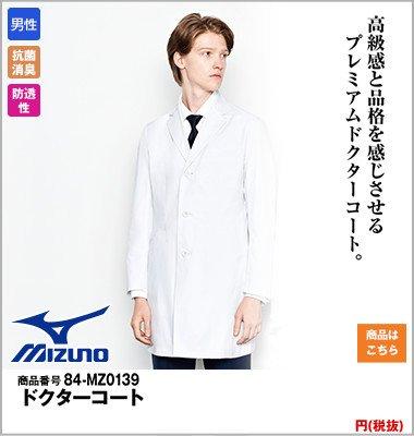 MZ-0139 MIZUNO(ミズノ) メンズドクターコート
