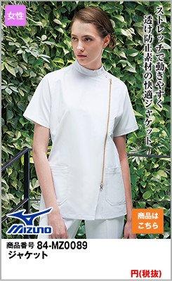 MZ-0089 ミズノ(mizuno) ケーシージャケット(女性用)