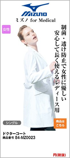 ドクターコートシングル(女性用)