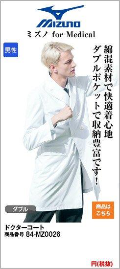 ドクターコートダブル(男性用)