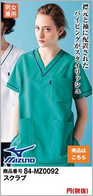 体を科学したトップアスリートの医療ウェアのスクラブ MIZUNO MZ0092