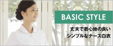 BASIC STYLE(ベーシックスタイル)