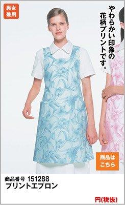 花柄プリントエプロン(男女兼用)