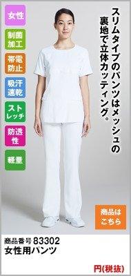 女性用パンツ(TXM)