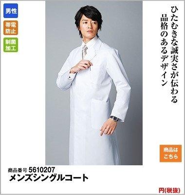 メンズシングルコート