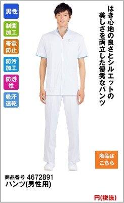 パンツ(男性用
