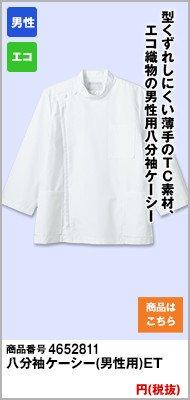 八分袖ケーシー(男性用)