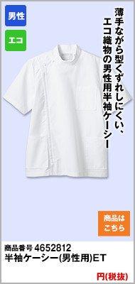 半袖ケーシー(男性用)