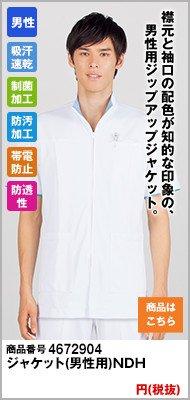 ジャケット(男性用)
