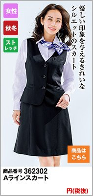 AS2302 Aラインスカート ミニヘリンボーン