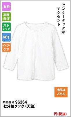 七分袖のカットソー