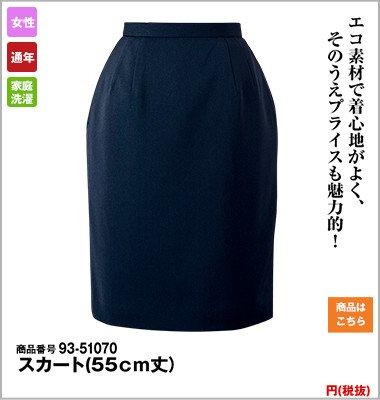 スカート51070