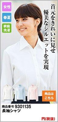 シャツのような風合いの事務服ブラウス