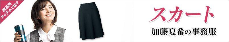 加藤夏希の事務服|スカート