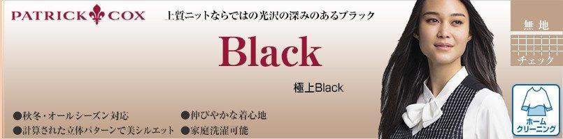 パトリックコックスの極上Blackシリーズ