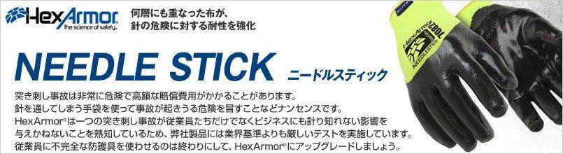 ヘックスアーマー NEDDLE STICKシリーズ(耐針)
