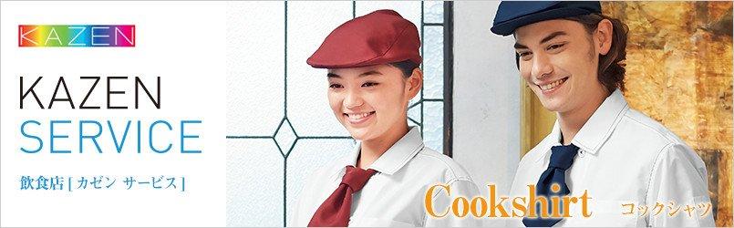 KAZEN(カゼン)コックシャツスタイルの飲食・サービスウェア