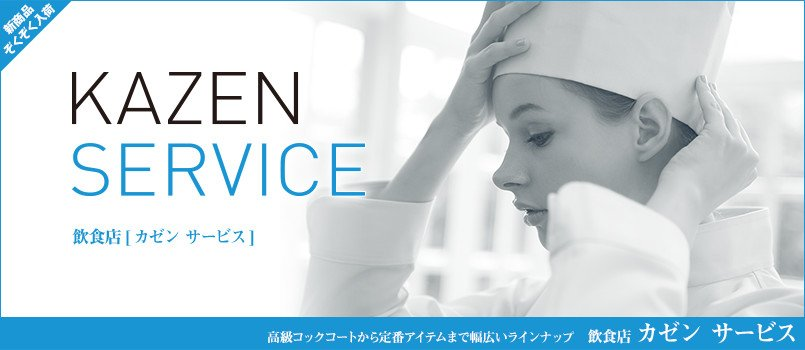 KAZEN(カゼン)のサービスウェア