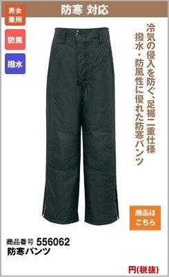 防寒ズボン