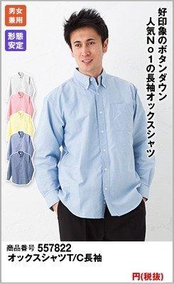 TCオックスの長袖ワイシャツ