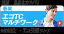 春夏-エコT/Cマルチワーク