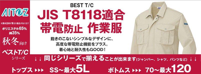 アイトスのベストT/Cシリーズ