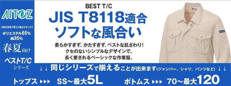 アイトスのベストT/C シリーズ