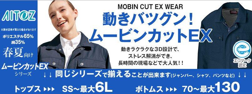 ストレッチ作業服 アイトスのムービンカットEX シリーズ