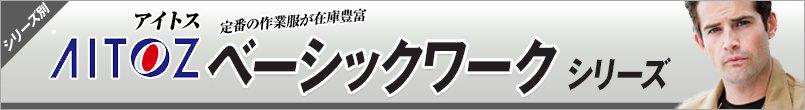 作業服アイトス ベーシックワーク シリーズ