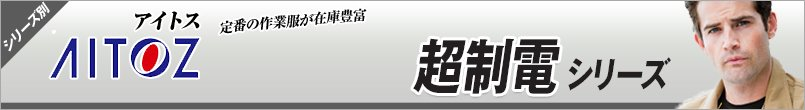 作業服アイトス 超制電 シリーズ