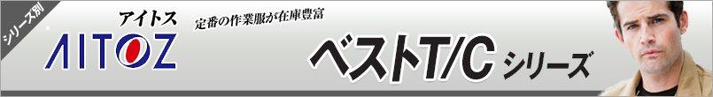 作業服アイトス ベストT/C シリーズ