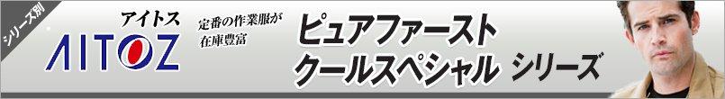 作業服アイトス ピュアファースト・クールスペシャル シリーズ